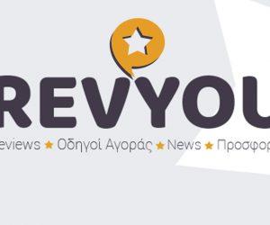 Αυτά τα 8 άρθρα/ reviews/ οδηγούς αγοράς του Revyou.gr διαβάστηκαν από εσάς περισσότερο τον Μάρτιο που μας πέρασε. Εσύ τα είχες διαβάσει όλα;