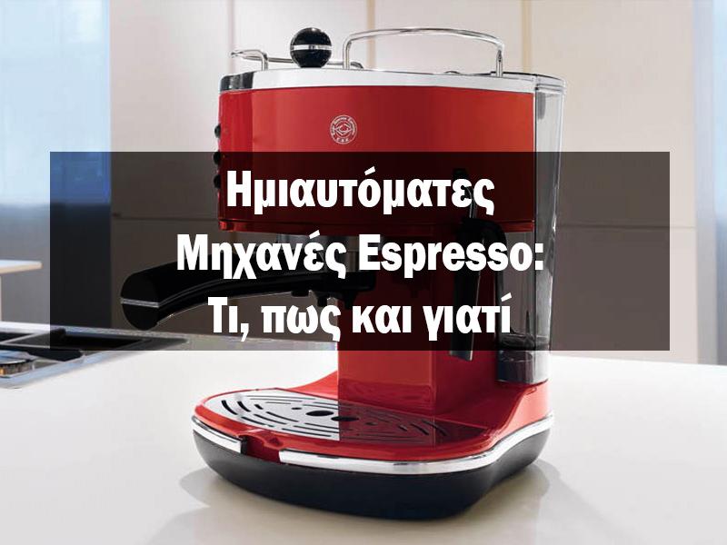 Οδηγός αγοράς ημιαυτόματες μηχανές espresso