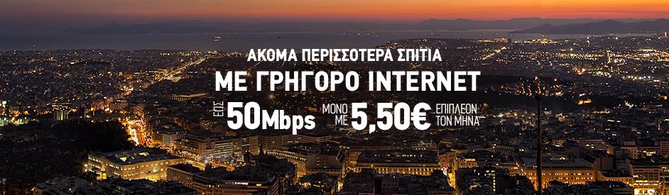 Τώρα ακόμα περισσότερα σπίτια τρέχουν στα 50Mbps μόνο με 5,5€ επιπλέον τον μήνα με COSMOTE VDSL