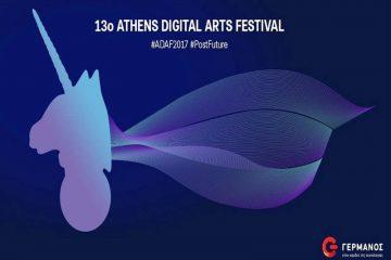 Το 13ο Διεθνές Φεστιβάλ Ψηφιακών Τεχνών της Ελλάδας, Athens Digital Arts Festival (ADAF) από 18 έως 21 Μαΐου