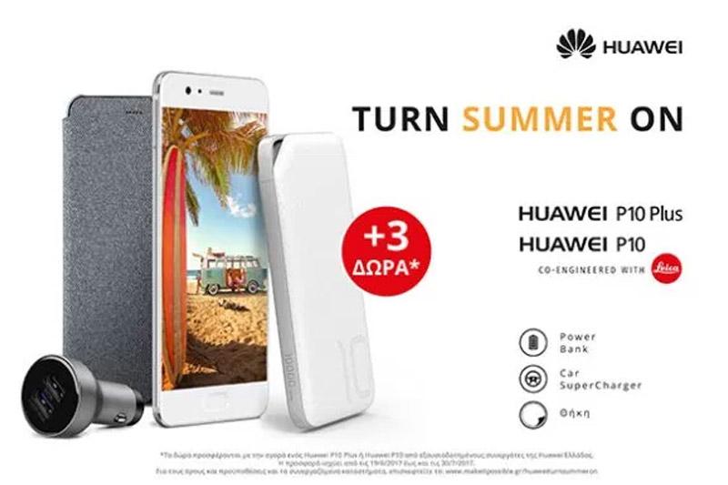 Η Huawei γιορτάζει την έναρξη του καλοκαιριού προσφέροντας δώρα που κανείς δεν πρέπει να χάσει