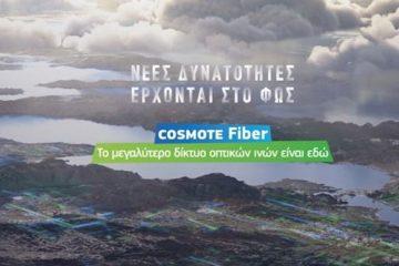 ΤοCοsmoteFiber,το μεγαλύτερο δίκτυο οπτικών ινών στην Ελλάδα, φέρνει «στο φως» νέες, απεριόριστες δυνατότητες.