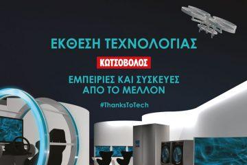 Η έκθεση τεχνολογίας Thanks To Tech της Κωτσόβολος πραγματοποιείται για δεύτερη χρονιά στον 4ο όροφο του The Mall Athens, για τρία συνεχόμενα τριήμερα
