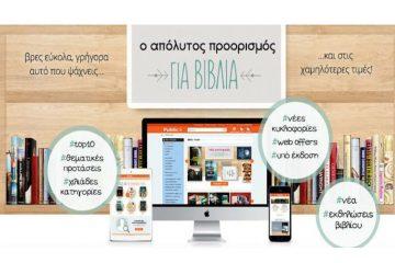 ΤαPublicανανεώνουν και εμπλουτίζουν το online βιβλιοπωλείο τους με νέα χαρακτηριστικά αποδεικνύουν συνεχώς την αγάπη τους για την ανάγνωση