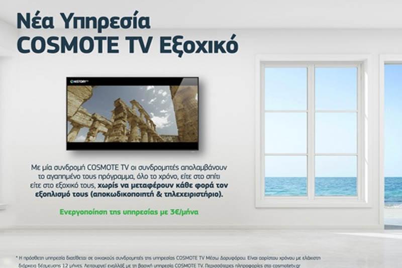 Τη δυνατότητα να απολαμβάνουν τα κανάλια και τις διαδραστικές υπηρεσίες τηςCOSMOTETVκαι στο εξοχικό τουςέχουν πλέον οι οικιακοί συνδρομητές μέσω Δορυφόρου με τη νέα υπηρεσία COSMOTE TV Εξοχικό.