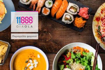Με τη νέα υπηρεσία του 11888 giaola, οι χρήστες μπορούν ναπαραγγείλουν φαγητό ή καφέαπό πλήθος συνεργαζόμενων καταστημάτων.
