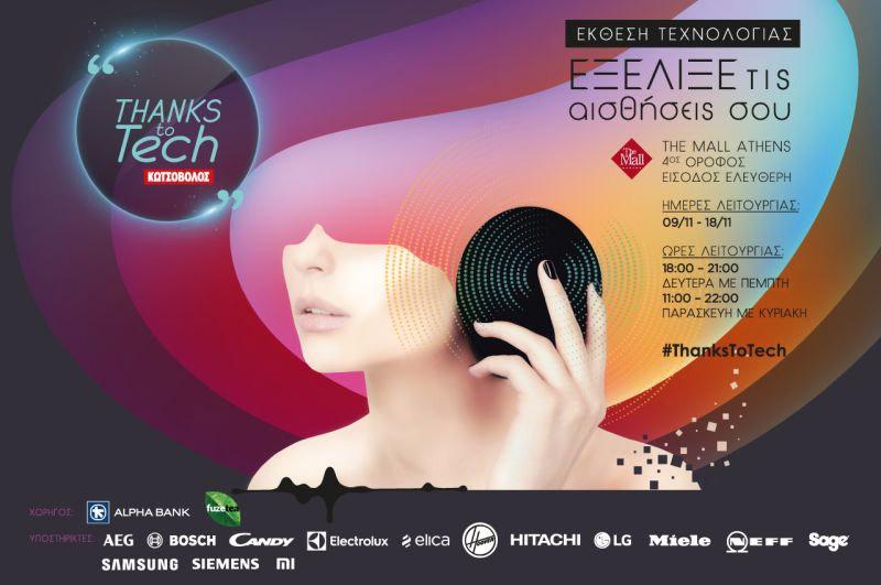 Η κορυφαία έκθεση τεχνολογίας Thanks to Tech της Κωτσόβολος προσκαλεί για τρίτη χρονιά το κοινό σε ένα ακόμα ταξίδι στο μέλλον που θα «εξελίξει τις αισθήσεις» στον 4οόροφο του The Mall Athens!