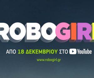 Το Robogirl, η πρώτη ελληνική ταινία μυθοπλασίας για την εκπαιδευτική ρομποτική, κάνει πρεμιέρα στο κανάλι της COSMOTE στο YouTube, τηνΤρίτη 18 Δεκεμβρίου.