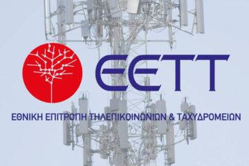 Κανονισμό για το ανοιχτό διαδίκτυο εξέδωσε η ΕΕΤΤ ο οποίος θεσπίζει μέτρα για την ελληνική αγορά υπηρεσιών πρόσβασης στο Διαδίκτυο.